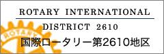 国際ロータリー2610地区webサイト